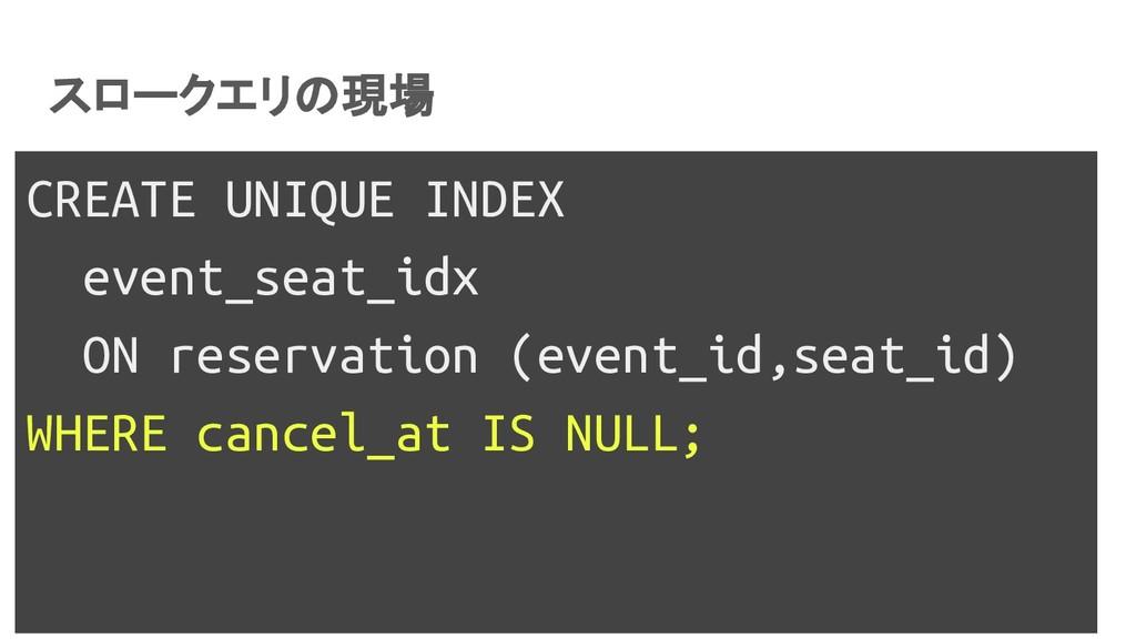 スロークエリの現場  CREATE UNIQUE INDEX event_seat_idx...