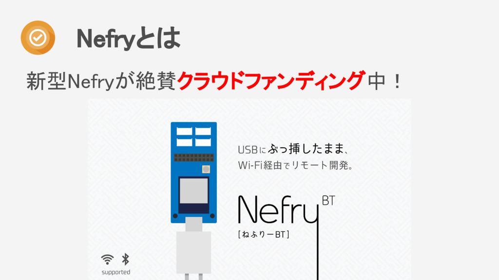 新型Nefryが絶賛クラウドファンディング中! Nefryとは