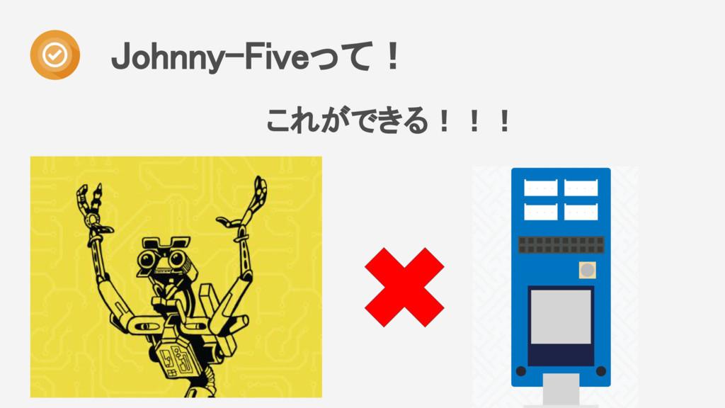 これができる!!! Johnny-Fiveって!