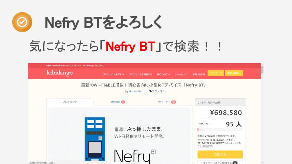 気になったら「Nefry BT」で検索!! Nefry BTをよろしく