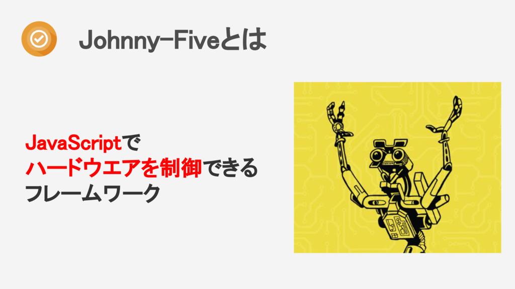 JavaScriptで ハードウエアを制御できる フレームワーク Johnny-Fiveとは