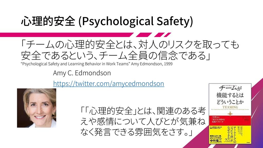 「チームの心理的安全とは、対人のリスクを取っても 安全であるという、チーム全員の信念である」 ...