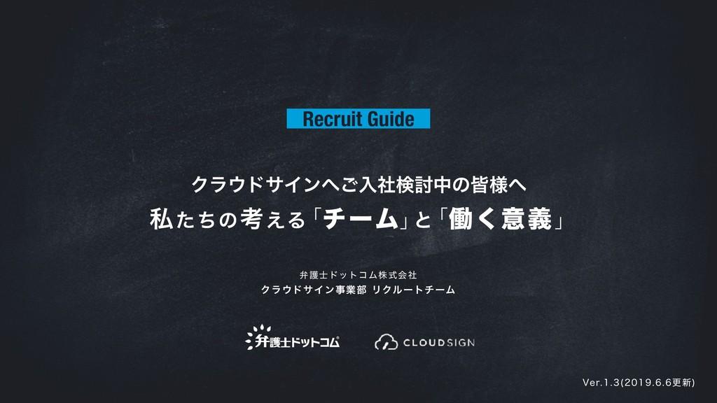 Recruit Guide ΫϥυαΠϯ͝ೖࣾݕ౼தͷօ༷ ࢲͨͪͷߟ͑Δ ʮνʔϜʯ...
