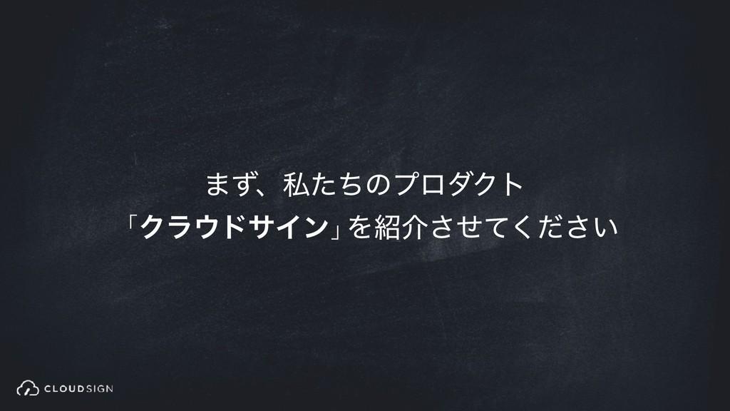 ·ͣɺࢲͨͪͷϓϩμΫτ ʮΫϥυαΠϯʯ Λհ͍ͤͯͩ͘͞͞