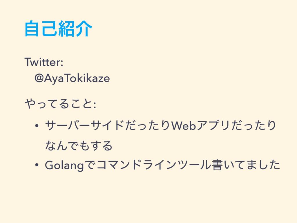 ࣗݾհ Twitter: @AyaTokikaze ͬͯΔ͜ͱ: • αʔόʔαΠυͩͬͨ...