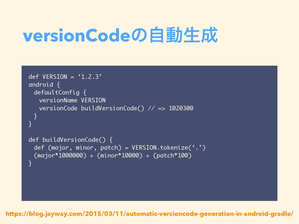versionCodeͷࣗಈੜ੒ def VERSION = '1.2.3' android ...