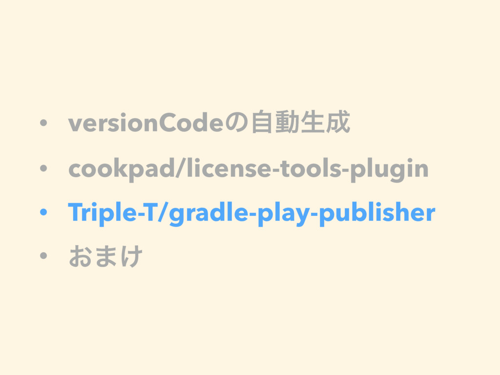 • versionCodeͷࣗಈੜ • cookpad/license-tools-plug...