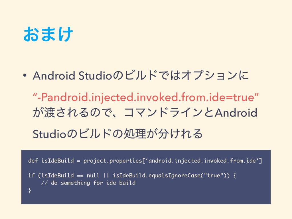 "͓·͚ • Android StudioͷϏϧυͰΦϓγϣϯʹ ""-Pandroid.in..."