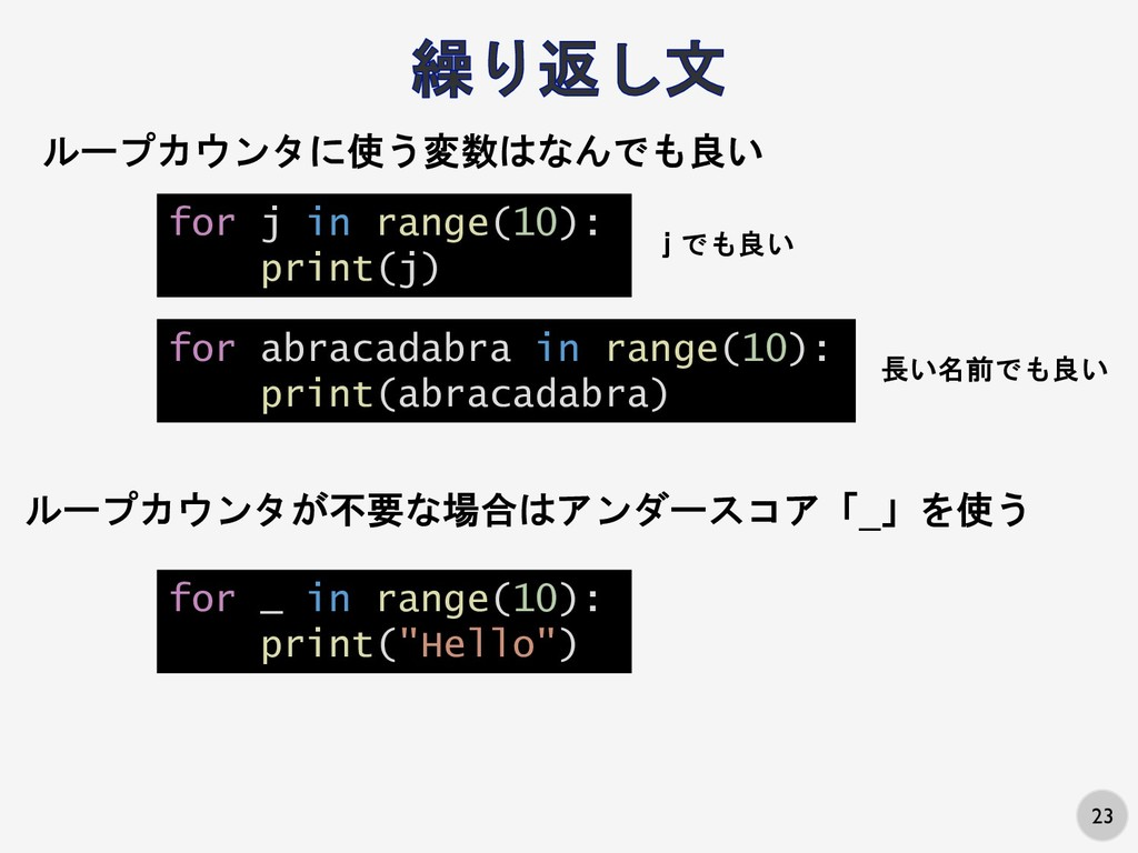 "23 for _ in range(10): print(""Hello"") for j in ..."