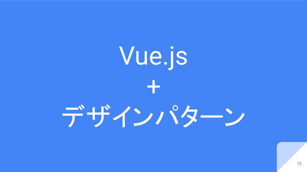 Vue.js + デザインパターン 12
