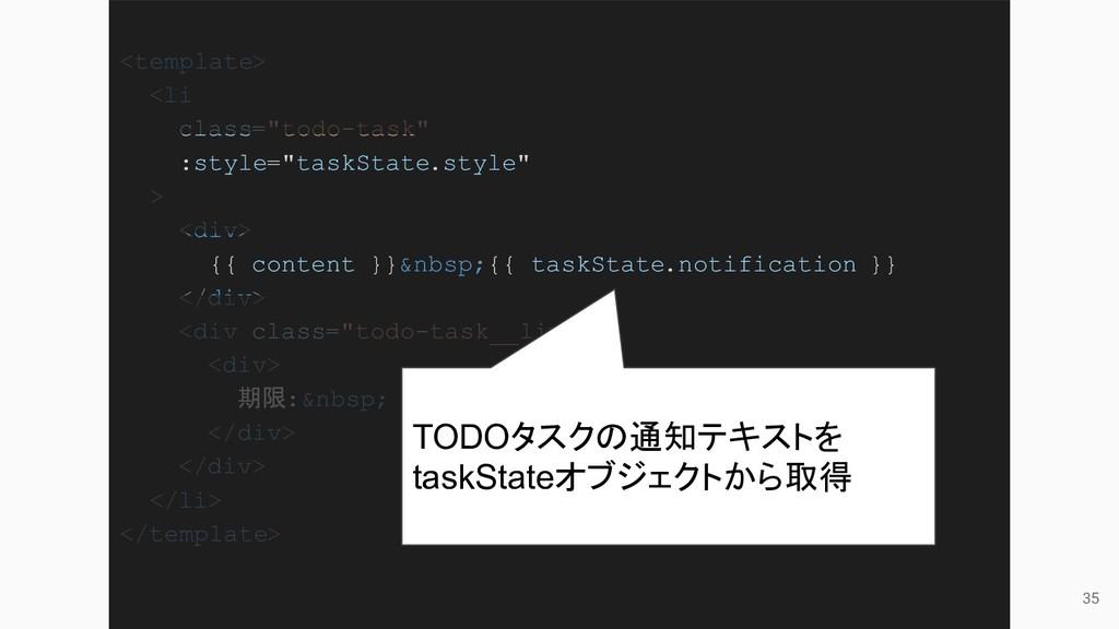 """35 <template> <li class=""""todo-task"""" :style=""""tas..."""