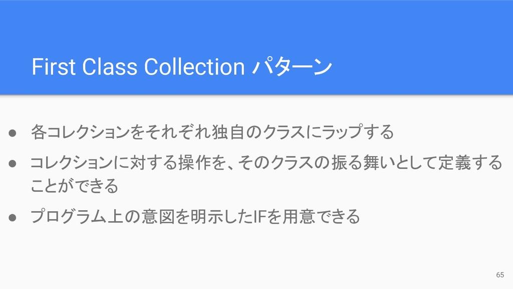 ● 各コレクションをそれぞれ独自のクラスにラップする ● コレクションに対する操作を、そのクラ...