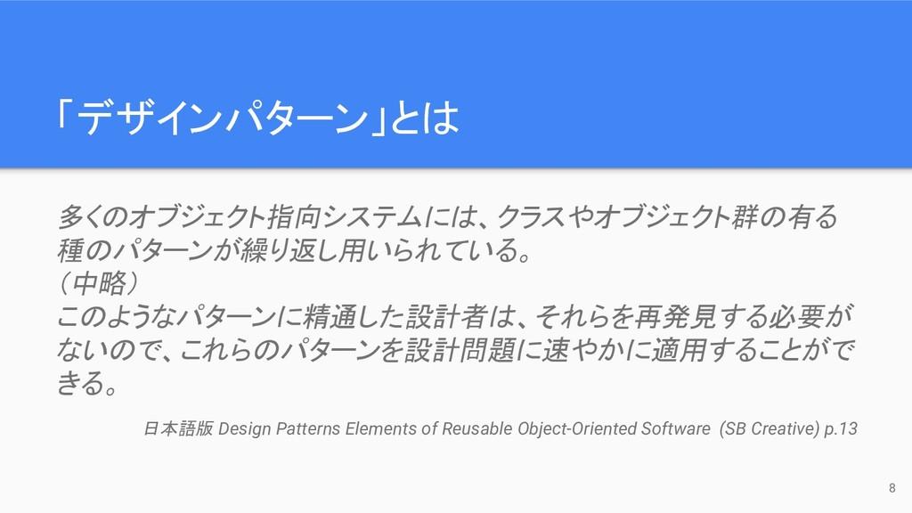 「デザインパターン」とは 8 多くのオブジェクト指向システムには、クラスやオブジェクト群の有る...