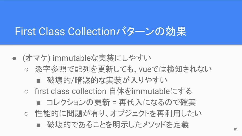 81 First Class Collectionパターンの効果 ● (オマケ) immuta...