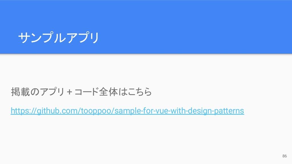 サンプルアプリ 86 掲載のアプリ + コード全体はこちら https://github.co...