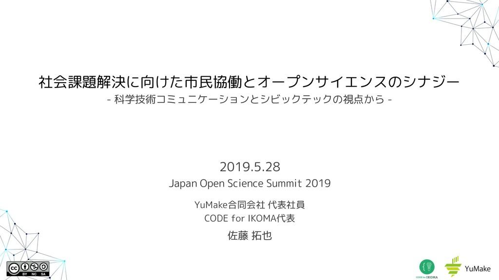 2019.5.28 Japan Open Science Summit 2019 YuMake...