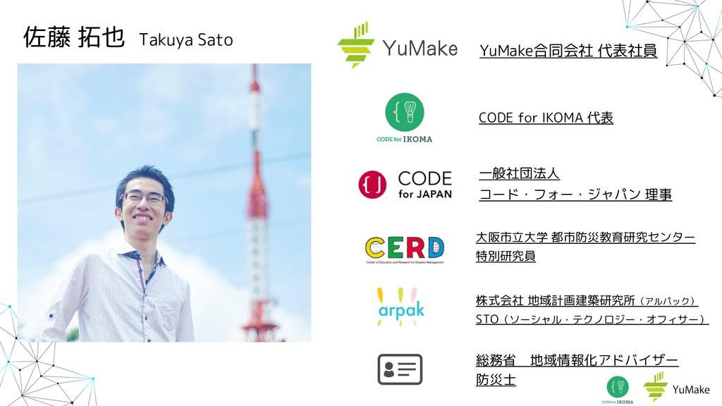 佐藤 拓也 Takuya Sato :V.BLF YuMake合同会社 代表社員 CODE f...