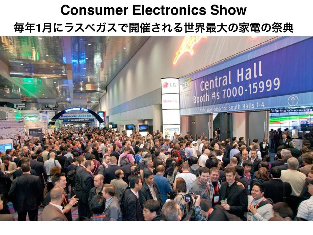 Consumer Electronics Show ຖ1݄ʹϥεϕΨεͰ։࠵͞ΕΔੈք࠷େͷ...