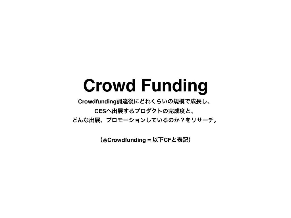 Crowd Funding CrowdfundingௐୡޙʹͲΕ͘Β͍ͷنͰ͠ɺ! CE...
