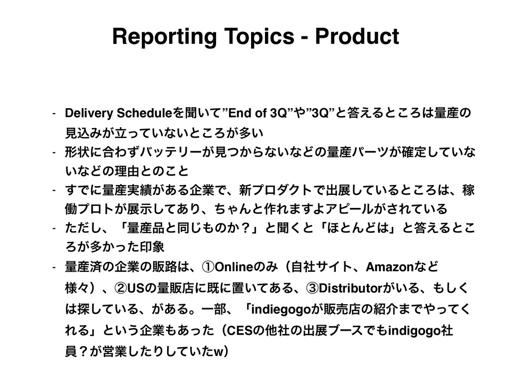 Reporting Topics - Product - Delivery ScheduleΛ...