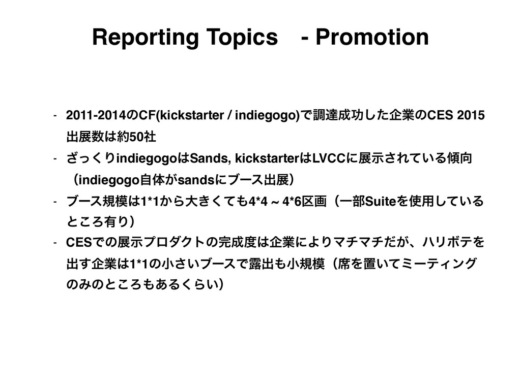 Reporting Topicsɹ- Promotion - 2011-2014ͷCF(kic...
