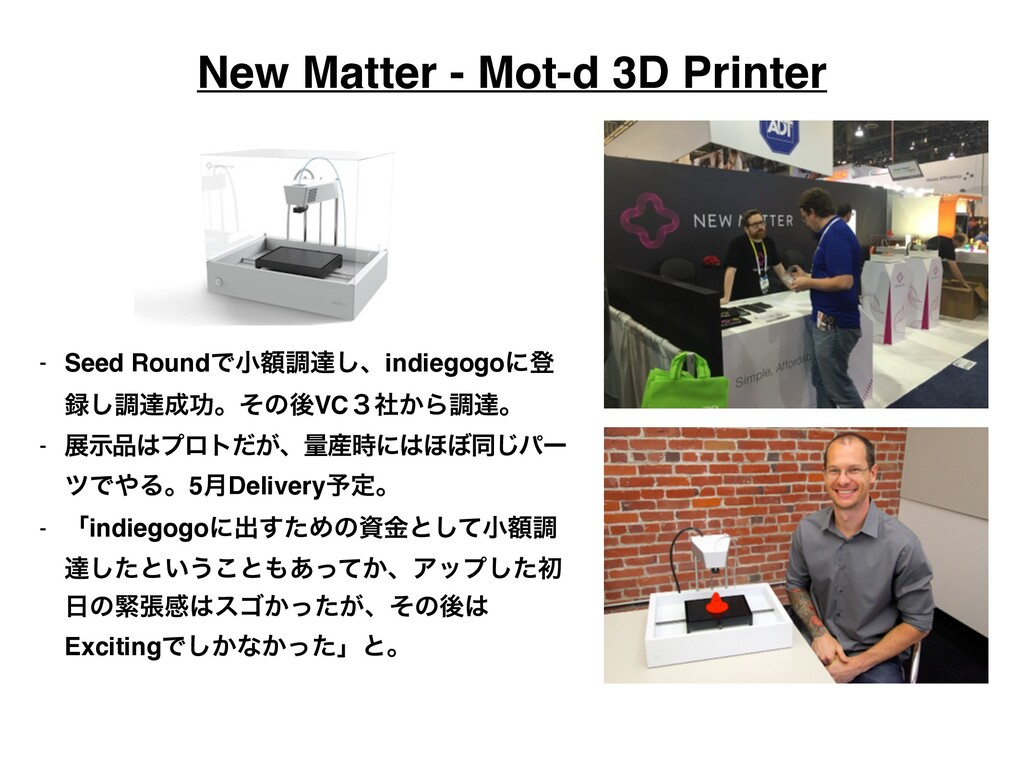 New Matter - Mot-d 3D Printer - Seed RoundͰখֹௐୡ...