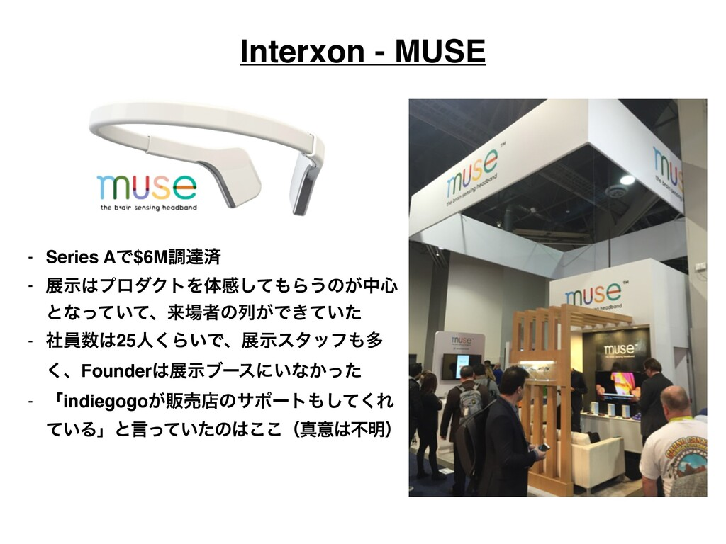 Interxon - MUSE - Series AͰ$6Mௐୡࡁ! - లࣔϓϩμΫτΛମ...