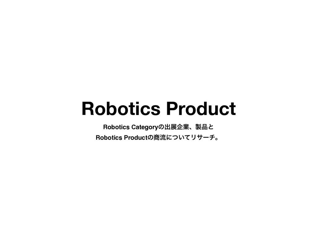 Robotics Product Robotics Categoryͷग़లاۀɺͱ! Ro...