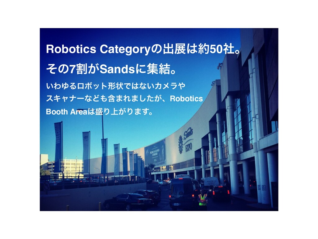 Robotics Categoryͷग़ల50ࣾɻ! ͦͷ7ׂ͕Sandsʹू݁ɻ! ͍ΘΏ...