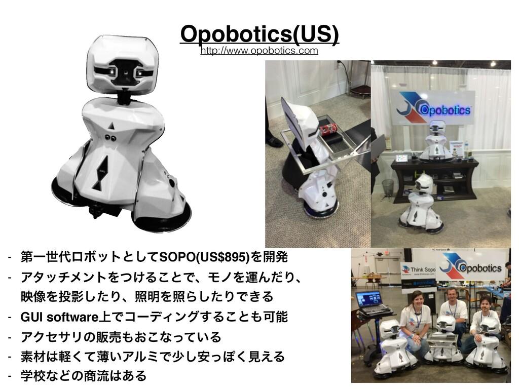 Opobotics(US) - ୈҰੈϩϘοτͱͯ͠SOPO(US$895)Λ։ൃ! - Ξ...