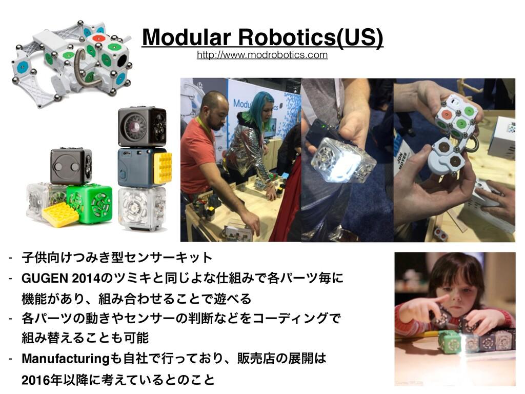 Modular Robotics(US) - ࢠڙ͚ͭΈ͖ܕηϯαʔΩοτ! - GUGEN...