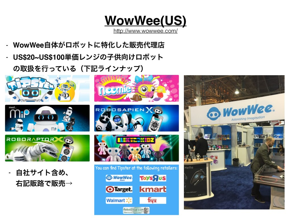 WowWee(US) - WowWeeࣗମ͕ϩϘοτʹಛԽͨ͠ൢചཧళ! - US$20~U...