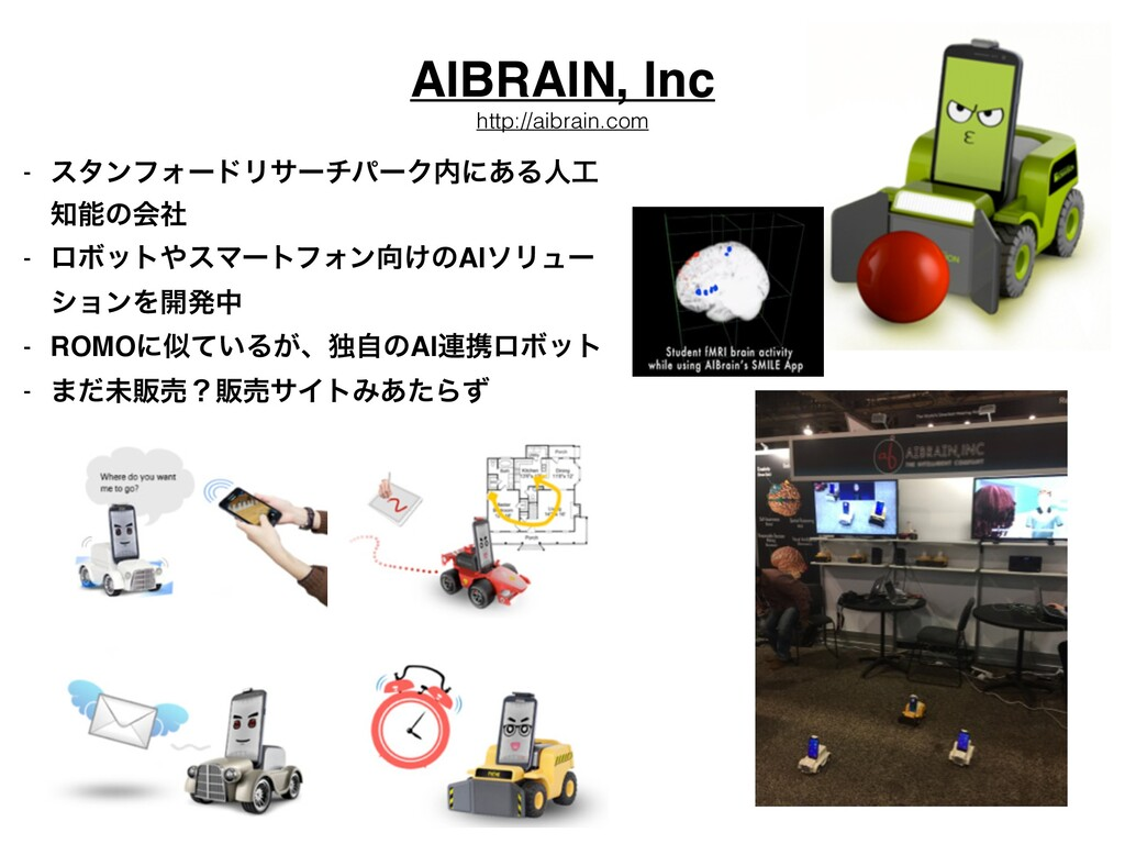 AIBRAIN, Inc - ελϯϑΥʔυϦαʔνύʔΫʹ͋Δਓ ͷձࣾ! - ϩϘ...