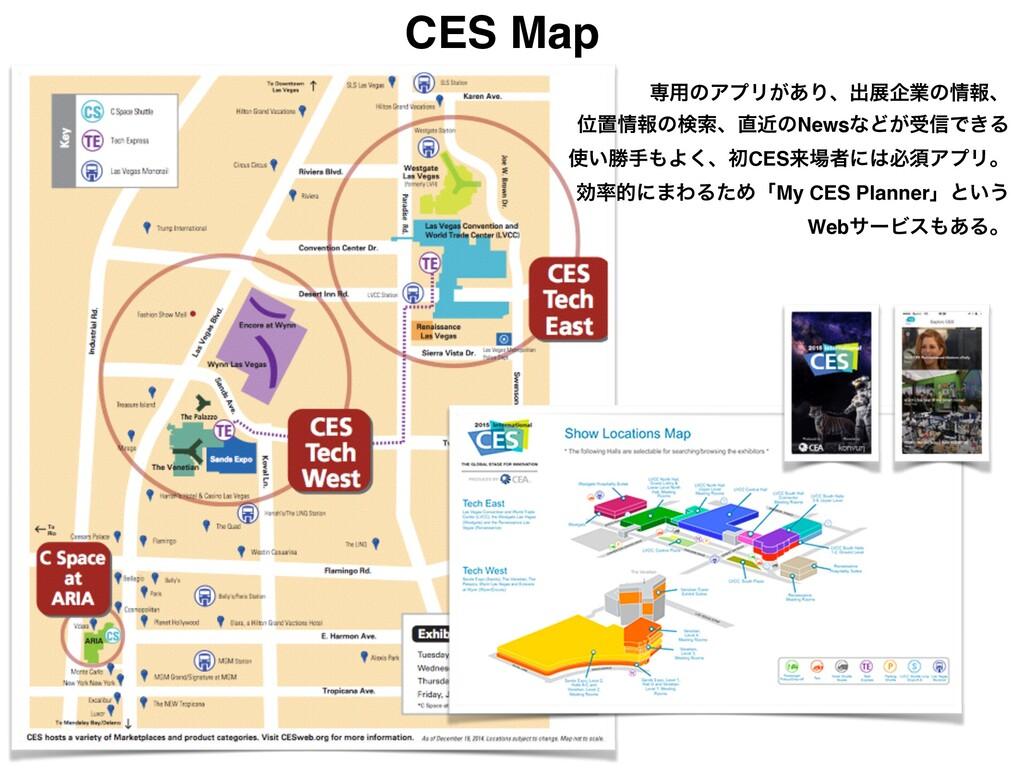 CES Map ઐ༻ͷΞϓϦ͕͋Γɺग़లاۀͷใɺ! ҐஔใͷݕࡧɺۙͷNewsͳͲ͕ड...
