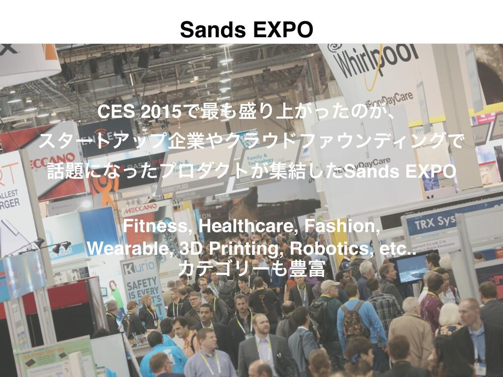 Sands EXPO CES 2015Ͱ࠷Γ্͕ͬͨͷ͕ɺ! ελʔτΞοϓاۀΫϥυ...