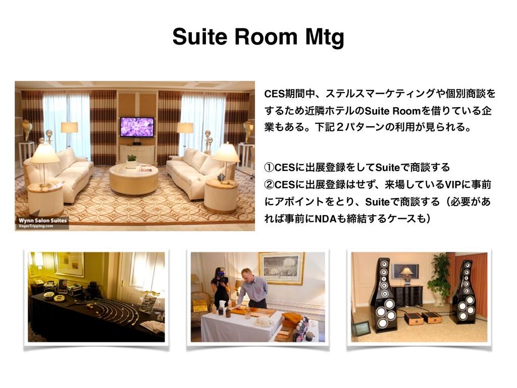 Suite Room Mtg CESظؒதɺεςϧεϚʔέςΟϯάݸผஊΛ ͢ΔͨΊۙྡϗ...