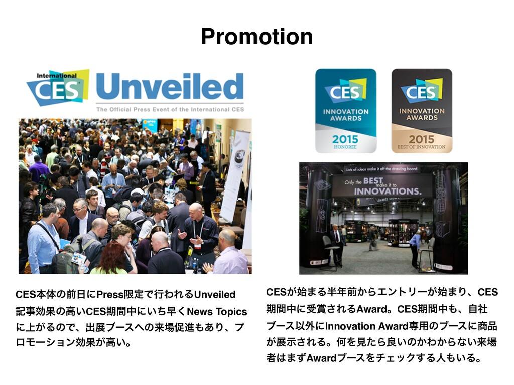 Promotion CESຊମͷલʹPressݶఆͰߦΘΕΔUnveiled! هޮՌͷߴ...