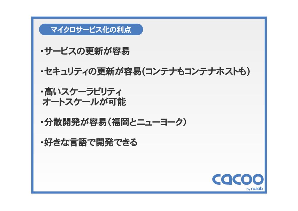 化 利点 更新 容易 更新 容易 高 可能 分散開発 容易 福岡 好 言語 開発