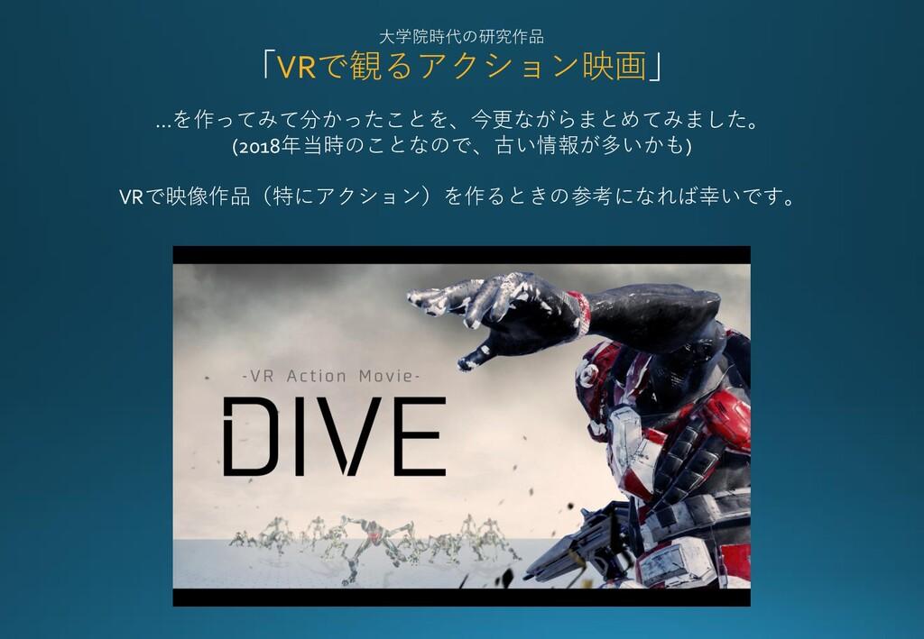 大学院時代の研究作品 「VRで観るアクション映画」 …を作ってみて分かったことを、今更ながらま...