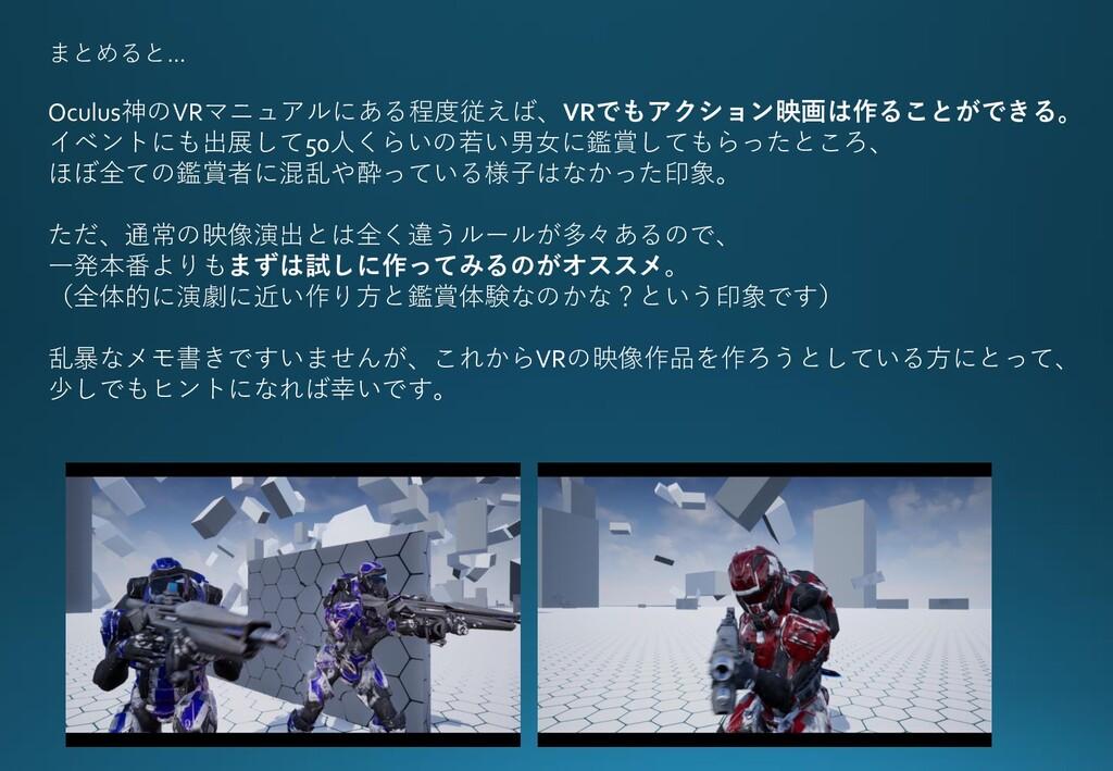 まとめると… Oculus神のVRマニュアルにある程度従えば、VRでもアクション映画は作ること...