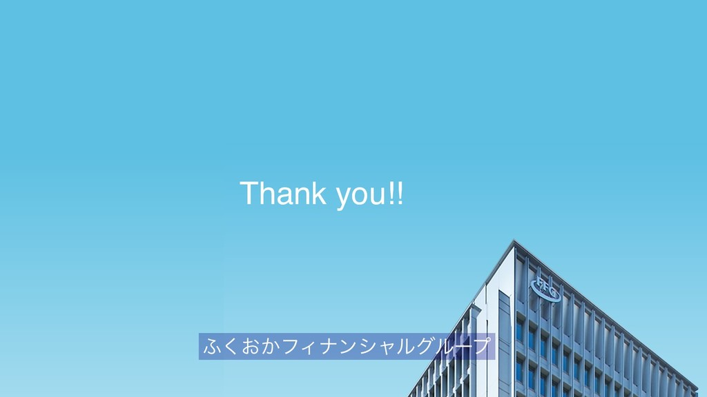 22 ͜Ε͔Βͷۜߦ Thank you!! ;͓͔͘ϑΟφϯγϟϧάϧʔϓ