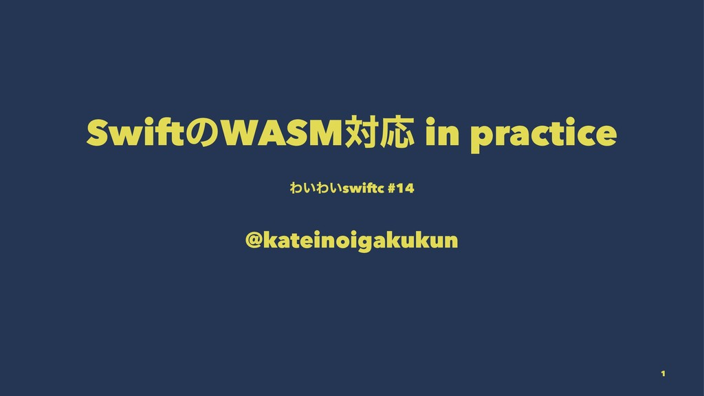 SwiftͷWASMରԠ in practice Θ͍Θ͍swiftc #14 @katein...