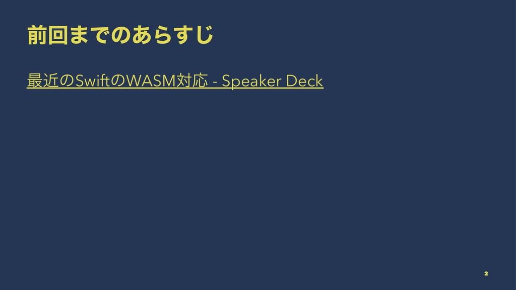 લճ·Ͱͷ͋Β͢͡ ࠷ۙͷSwiftͷWASMରԠ - Speaker Deck 2