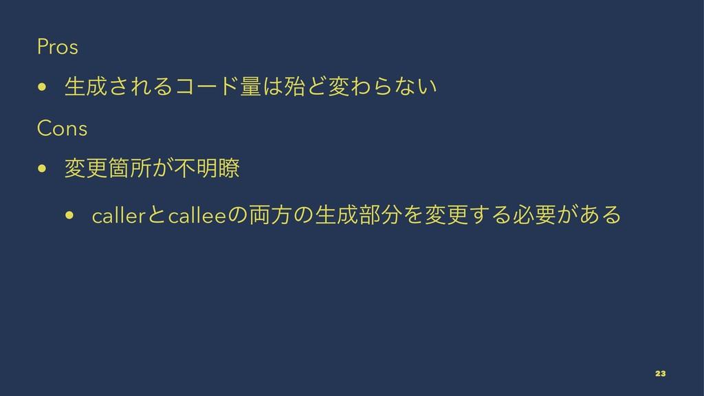 Pros • ੜ͞ΕΔίʔυྔຆͲมΘΒͳ͍ Cons • มߋՕॴ͕ෆ໌ྎ • call...