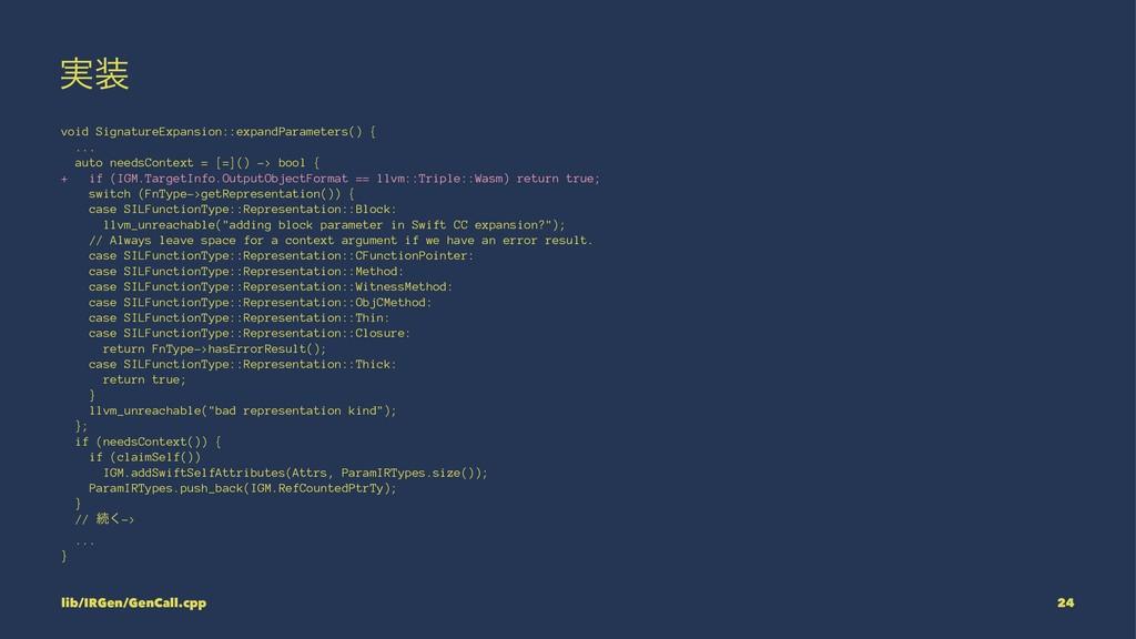 ࣮ void SignatureExpansion::expandParameters() ...