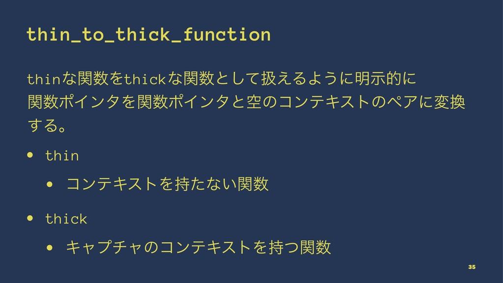 thin_to_thick_function thinͳؔΛthickͳؔͱͯ͠ѻ͑ΔΑ͏...