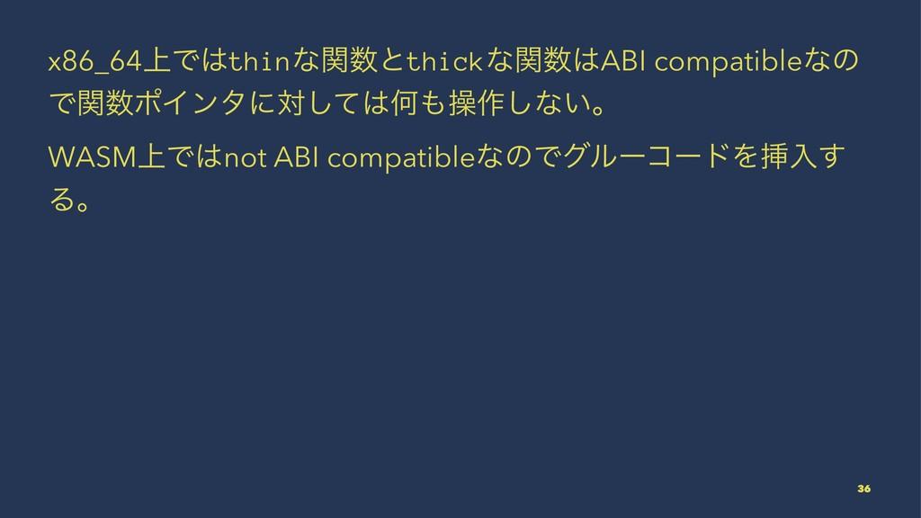 x86_64্ͰthinͳؔͱthickͳؔABI compatibleͳͷ Ͱؔϙ...