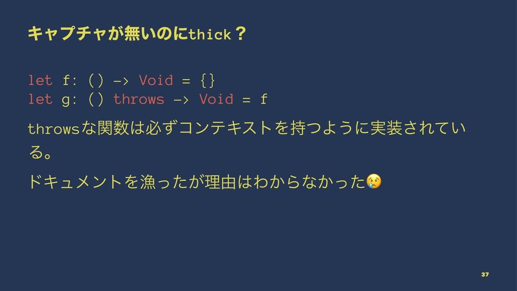 Ωϟϓνϟ͕ແ͍ͷʹthickʁ let f: () -> Void = {} let g: ...