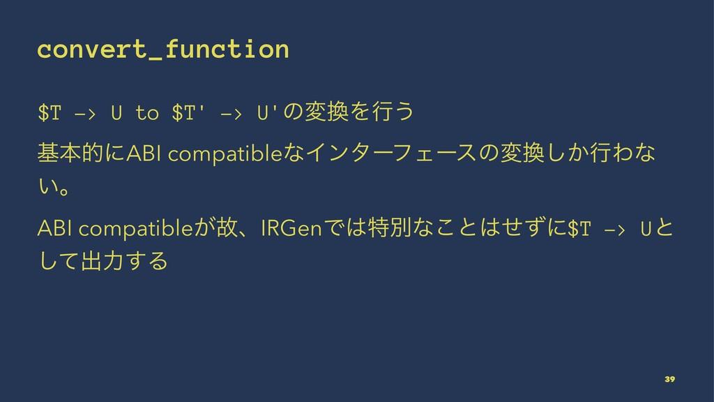 convert_function $T -> U to $T' -> U'ͷมΛߦ͏ جຊత...