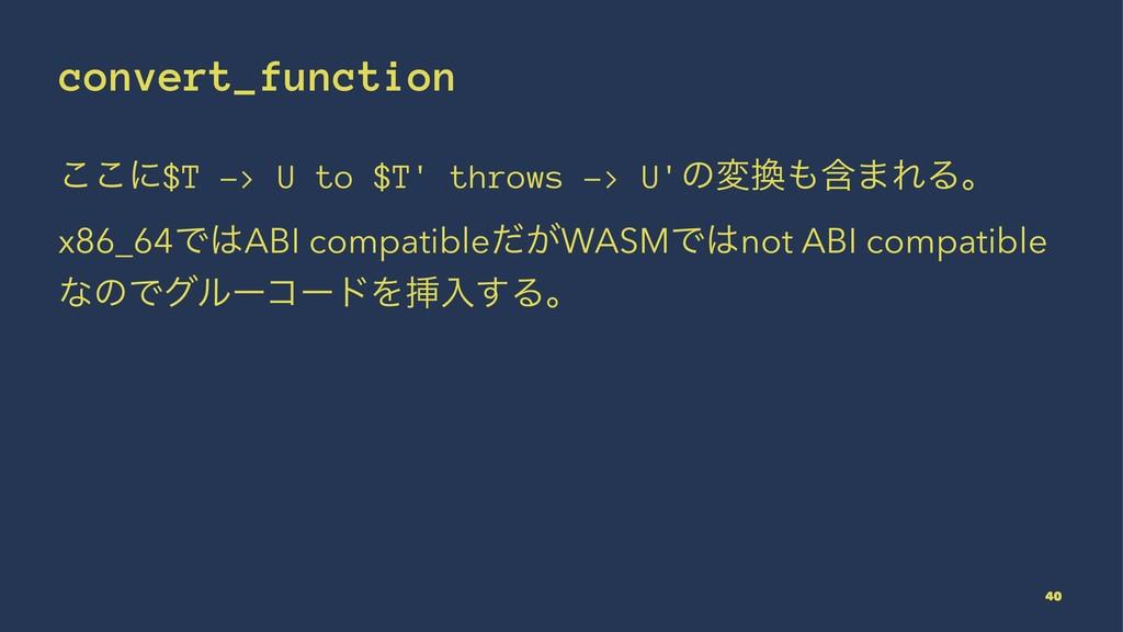 convert_function ͜͜ʹ$T -> U to $T' throws -> U'...